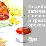 Индейка с печенью и грецкими орехами Блюда из курицы Вторые блюда