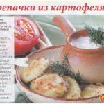 Картофельные стрепачки Из картошки