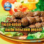 Кебаб любительский Блюда из мяса Вторые блюда