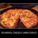«Мамина пицца» Пицца