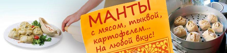 Манты с начинкой из вареного мяса и яиц Вторые блюда Манты