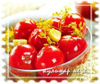 Маринованные томаты по-софийски Заготовки, консервирование