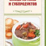 Плав апхтац дкрв (плов с копченой рыбой) Армянская кухня