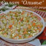 Салат «Бабушкин рецепт» Русская кухня