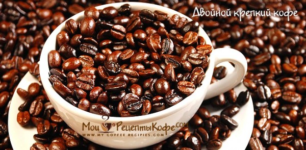 КОФЕ ЧЕРНЫЙ МОЛОТЫЙ ДВОЙНОЙ КРЕПОСТИ Все о кофе