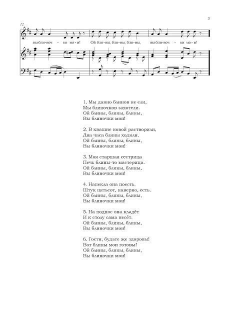 Песня про блины Блины