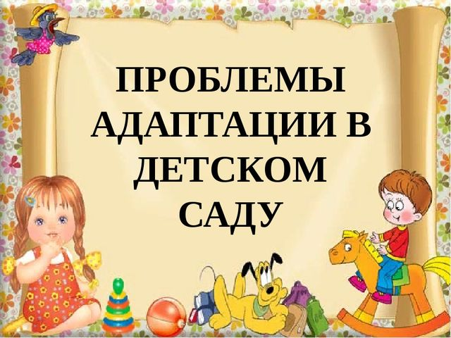 Проблемы адаптации в детском саду