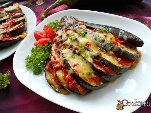 Баклажаны с сыром и помидорами