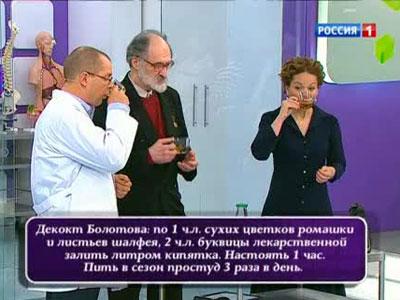Декокт Болотова