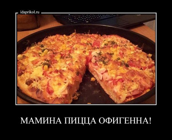 «Мамина пицца»