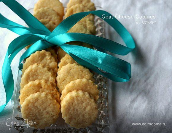 Печенье «Пикантное»