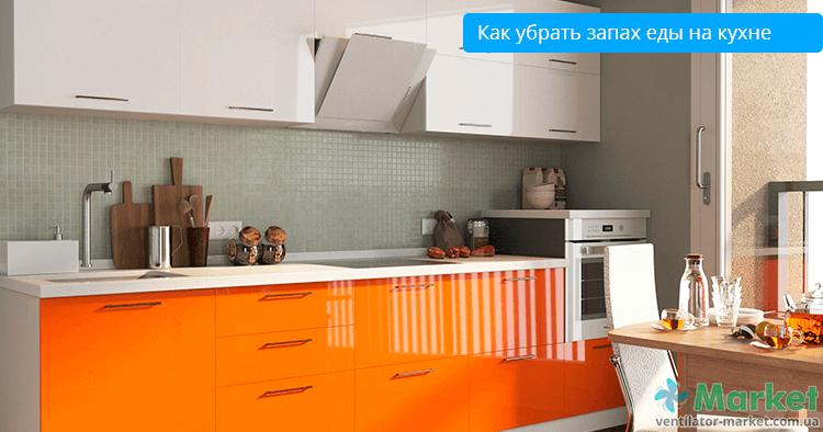 Как избавиться от запахов на кухне